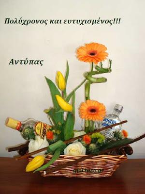 11 Απριλίου 🌹🌹🌹 Σήμερα γιορτάζουν οι: Αντίπας, Αντύπας giortazo