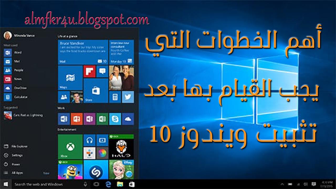 اهم الخطوات بعد تثبيت ويندوز 10 عليك القيام بها ضرورياً | The most important steps after installing Windows 10