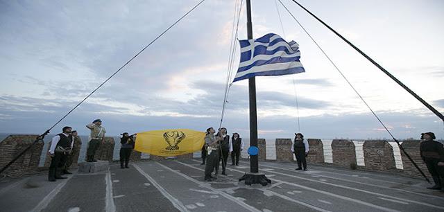 Υποστολή σημαία στο Λευκό Πύργο από άγημα Ποντίων