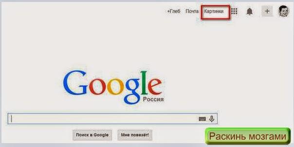 Третий способ - открыть гугл картинки