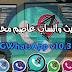 تحديث جديد AGWhatsApp لفتح حسابين واتس اب على جهازك