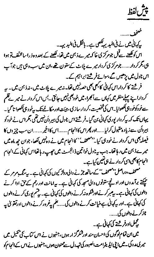 Nimra Ahmed novels