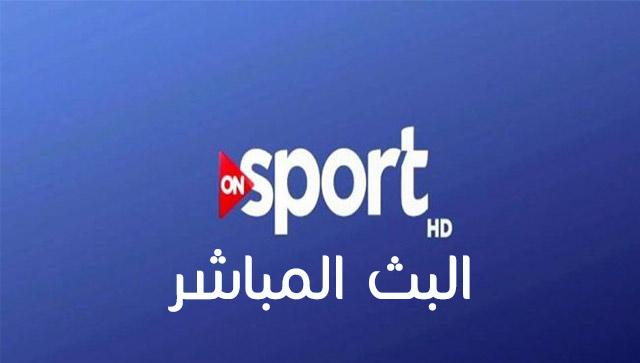تردد قناة أون سبورت ON Sport الجديد 2018 على النايل سات ومباريات الدوري المصري