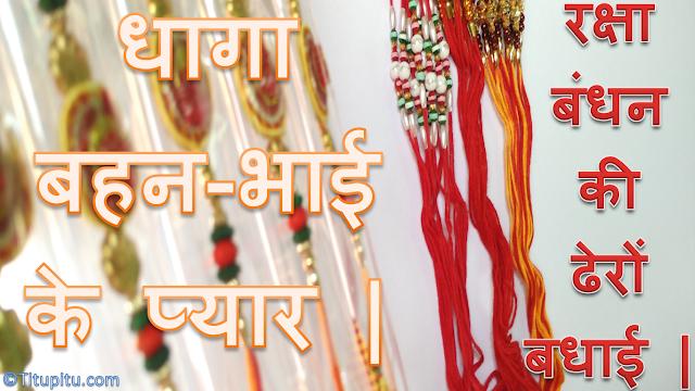 Rakhi-wallpaper-for-sister-brother-in-Hindi