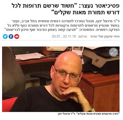 """פסיכיאטר נעצר: """"חשוד שרשם תרופות לכל דורש תמורת מאות שקלים"""" , איתי שיקמן ואלי סניור ,  22.11.18 , ynet"""