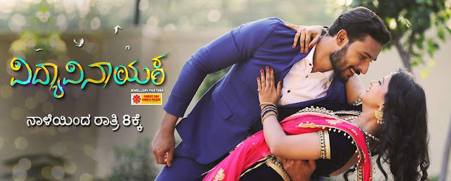 'Vidya Vinayaka' Serial on Zee Kannada Plot Wiki,Cast,Promo,Title Song,Timing