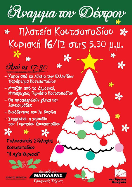 Ανάβουν το Χριστουγεννιάτικο δέντρο στο Κουτσοπόδι