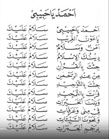 Sholawat Ahmad Ya Habibi : sholawat, ahmad, habibi, Lirik, Ahmad, Habibi, Nissa, Sabyan