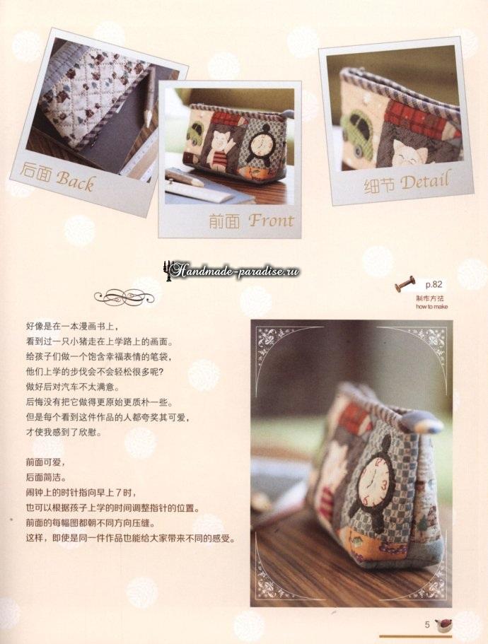 Японский пэчворк. Журнал «Quilt is LOVE» (2)