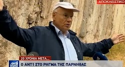 «Το ρήγμα της Πάρνηθας είναι ενεργό», τονίζει ο σεισμολόγος, Γεράσιμος Παπαδόπουλος. «Στο μέλλον θα δώσει κι άλλους ισχυρούς σεισμούς». Συγκ...
