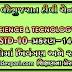 STD-10 SCIENCE LESSON-14 part-1