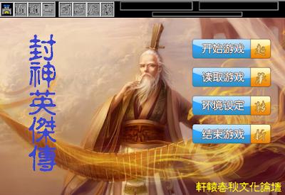 封神英傑傳96關完整版,封神演義曹操傳MOD!