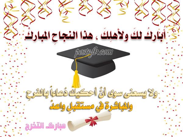صور تهنئة تخرج 2019 احلى عبارات التخرج مكتوبة مصراوى الشامل