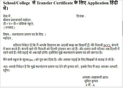 school college se transfer certificate ke liye application