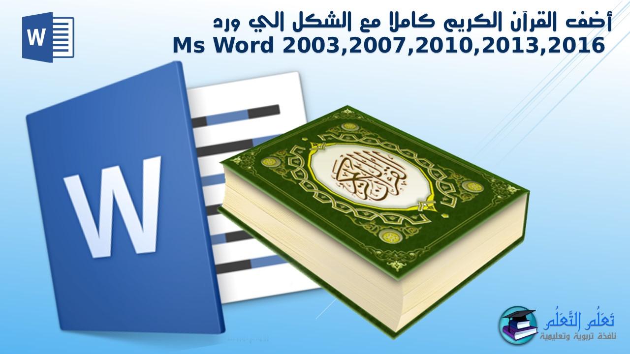 أضف, القرآن ,الكريم ,كاملا, مع, الشكل, الي, ورد ,2003,2007,2010,2013,2016