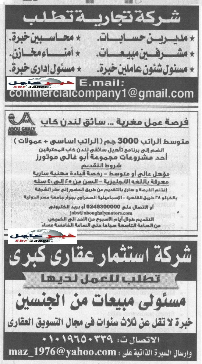 وظائف جريدة الاهرام للمؤهلات العليا والمتوسطة برواتب تصل 3000 جنيه والتقديم على الانترنت