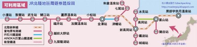 JR北陸地區周遊券路線圖