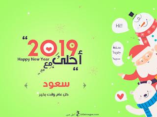 صور 2019 احلى مع سعود
