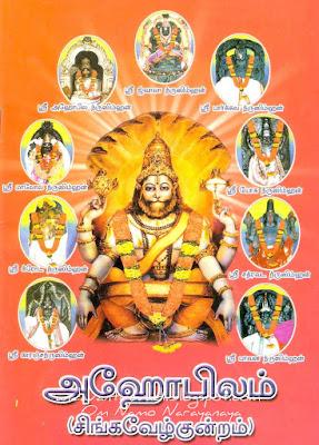 108 திவ்யதேசம், வடநாடு திவ்யதேசம்,Vada Nadu Divya desams, சிங்கவேள்குன்றம்,அஹோபிலம், அஹோபில யாத்திரை, AHOBILAM NAVA NARASIMHA TEMPLE, கண்ணுக்கினியன கண்டோம் 15