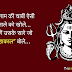 har har mahadev status in hindi