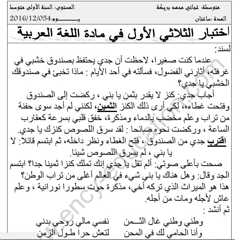 إختبار اللغة العربية 4 متوسط الفصل الاول 1 نوافذنا التعليمية
