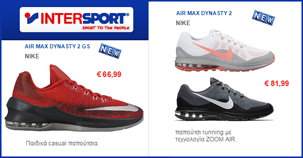 prosfora-nike-air-max-intersport