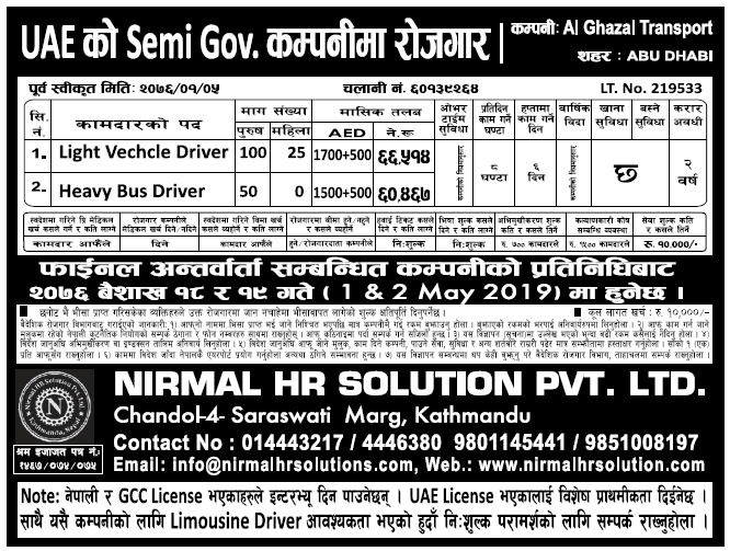 Jobs in UAE for Nepali, Salary Rs 66,514