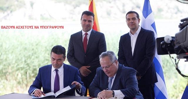 Γερμανικός Τύπος: «Μόνο ένας μπορεί να λέγεται Μακεδονία»