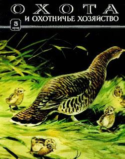 Скан обложки журнала Охота и охотничье хозяйство № 5 за 1959 год