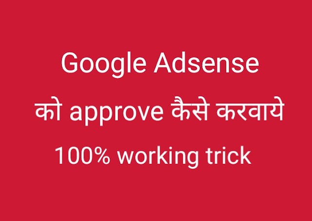 Google Adsense approval with 100% working trick in hindi