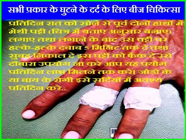 सभी प्रकार के घुटने के दर्द के लिए बीज चिकित्सा
