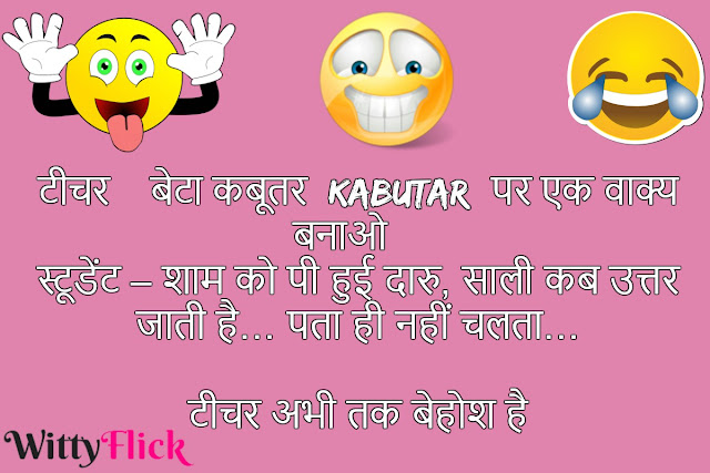 No 1 Student Aur Teacher Jokes And Chutkule In Hindi (स्टूडेंट और टीचर जोक्स और चुटकुले)