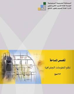 نظم المعلومات الجغرافية pdf