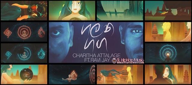 Galana Ganga  - Ravi jay ft. Charitha Attalage