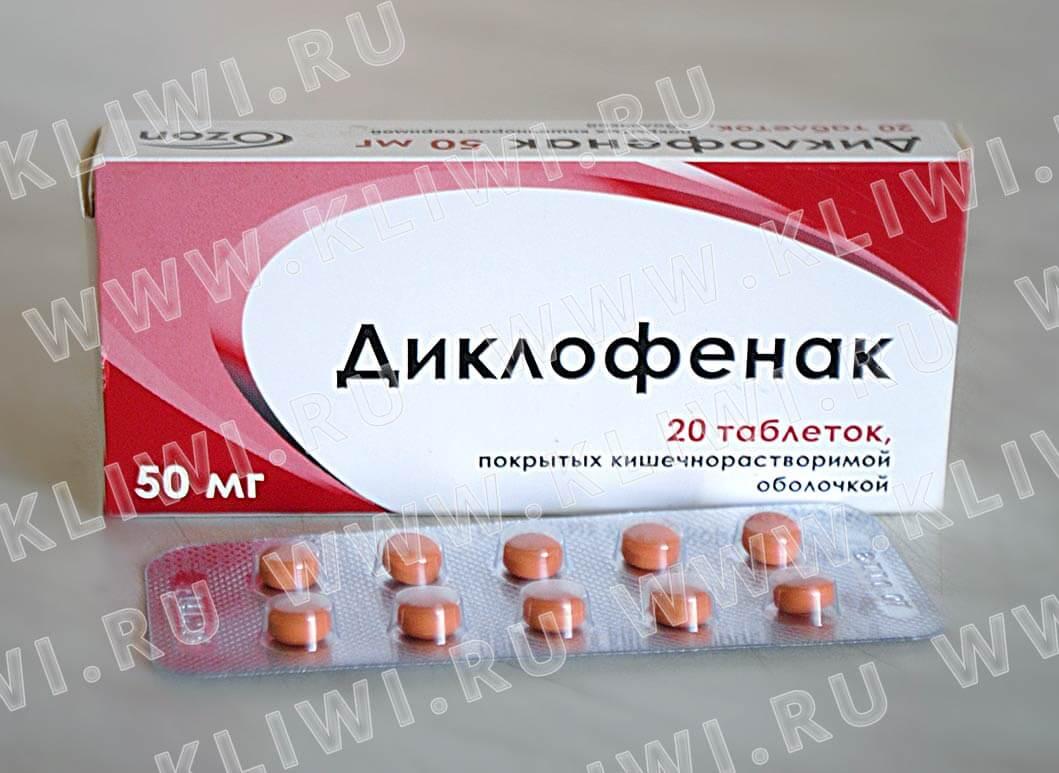 таблетки Диклофенак фото