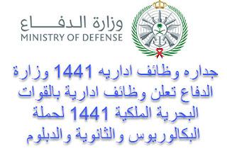 جداره وظائف اداريه 1441 وزارة الدفاع تعلن وظائف ادارية بالقوات البحرية الملكية 1441 لحملة البكالوريوس والثانوية والدبلوم