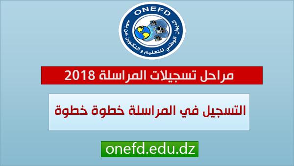 خطوات تسجيلات المراسلة 2018 onefd.edu.dz
