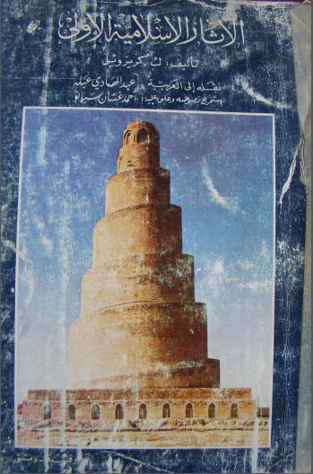 تحميل كتاب قطر في العهد العثماني pdf