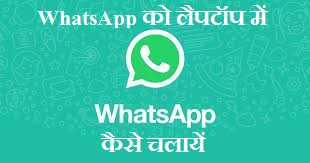 whatsapp web, whatsapp use in laptop, whatsapp