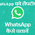 WhatsApp Web: How to use WhatsApp Web on Your PC & Laptop | in Hindi