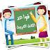 تحميل ملزمة قواعد اللغة العربية للصف الاول متوسط في العراق 2017