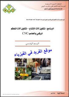 تحميل كتاب الرسم الهندسي ـ تشغيل آلات التحكم الرقمي بالحاسب CNC - pdf