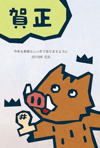 お餅を持った猪の版画年賀状(亥年)