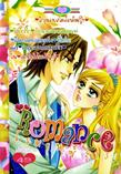 ขายการ์ตูนออนไลน์ Romance เล่ม 213