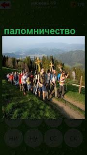 паломничество людей, которые идут по дороге летом