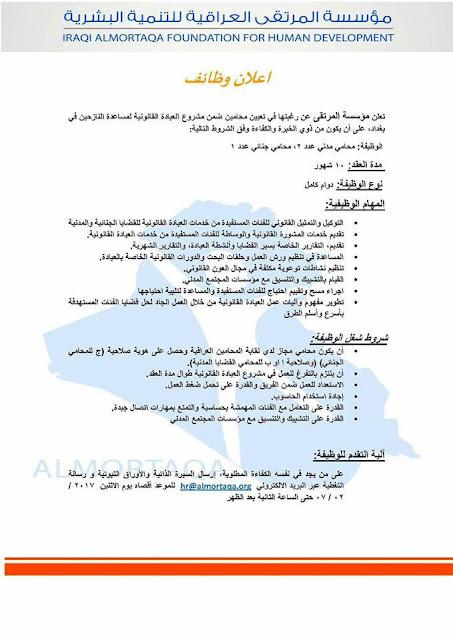 وظيفة شاغرة في مؤسسة المرتقى العراقية للتنمية البشرية في بغداد للمحامين