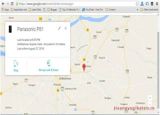 Find Lost Android Mobile Phone