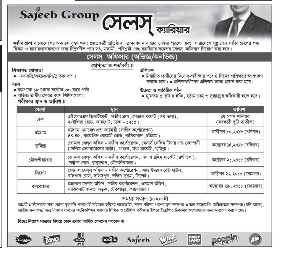 Sajeeb Group Sales Officer Job Circular 2018