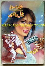 DOUBLE WHITE (Imran Series) by Mazhar Kaleem