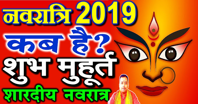 2019 Durga Puja